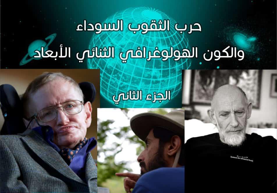 Photo of حرب الثقوب السوداء والكون الهولوغرافي الثنائي الأبعاد 2، ومقابلة مع العالم أحمد المهيري